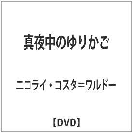 角川映画 KADOKAWA 真夜中のゆりかご 【DVD】【発売日以降のお届けとなります】