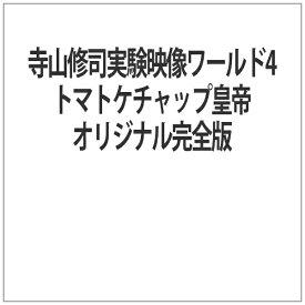 ダゲレオ出版 Daguerreo Press 寺山修司実験映像ワールド4トマトケチャップ皇帝オリジナル完全版