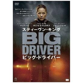 アルバトロス ALBATROS スティーヴン・キング ビッグ・ドライバー 【DVD】