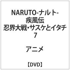 ソニーミュージックマーケティング NARUTO-ナルト- 疾風伝 忍界大戦・サスケとイタチ 7【DVD】