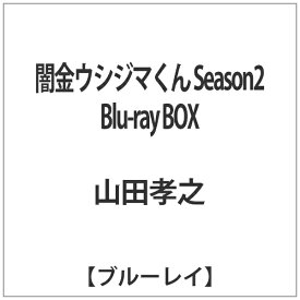SDP 闇金ウシジマくん Season2 Blu-ray BOX 【ブルーレイ ソフト】