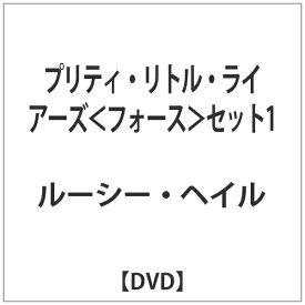 ワーナー ブラザース プリティ・リトル・ライアーズ <フォース> セット1 【DVD】