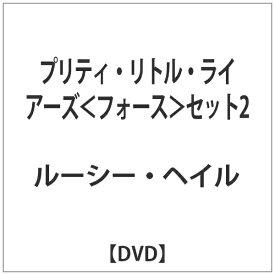 ワーナー ブラザース プリティ・リトル・ライアーズ <フォース> セット2 【DVD】