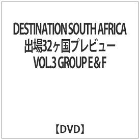 マクザム DESTINATION SOUTH AFRICA 出場32ヶ国プレビュー VOL.3 GROUP E&F 【DVD】