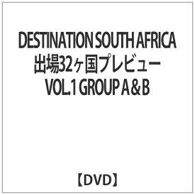 マクザム DESTINATION SOUTH AFRICA 出場32ヶ国プレビュー VOL.1 GROUP A&B 【DVD】