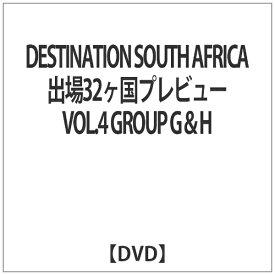 マクザム DESTINATION SOUTH AFRICA 出場32ヶ国プレビュー VOL.4 GROUP G&H 【DVD】