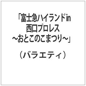 エイベックス・ピクチャーズ avex pictures 「富士急ハイランド in 西口プロレス〜おとこのこまつり〜」
