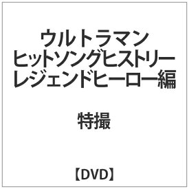 バンダイビジュアル BANDAI VISUAL ウルトラマン ヒットソングヒストリー レジェンドヒーロー編