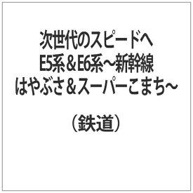 ピーエスジー PSG 次世代のスピードへ E5系&E6系〜新幹線はやぶさ&スーパーこまち〜