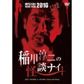 アメイジングDC Amazing D.C. MYSTERY NIGHT TOUR 2010 稲川淳二の怪談ナイト ライブ盤【DVD】 【代金引換配送不可】