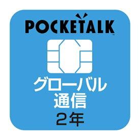 ソースネクスト SOURCENEXT POCKETALK 共通専用グローバルSIM(2年) W1P-GSIM[ポケトークs ポケトークw simカード sim シムカード]