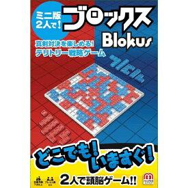 マテル Mattel ブロックス ミニ版