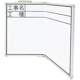シンワ測定 Shinwa Rules シンワ ホワイトボード折畳式_OCW45x60工事名・工種横