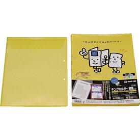 キングジム KING JIM キングジム キングホルダ−封筒タイプ A4−S 黄 (10枚入)