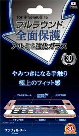 サンクレスト SUNCREST iPhone 6s Plus/6 Plus用 フルラウンドアルミ&強化ガラス ピンク i6PS-FGPK