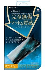 サンクレスト SUNCREST iPhone X用 完全無傷強化ガラス マット防指紋 IP8GLAG