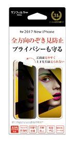 サンクレスト SUNCREST iPhone X用 全方向のぞき見防止 IP8MBX