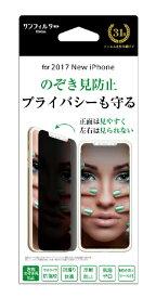 サンクレスト SUNCREST iPhone X用 左右のぞき見防止 IP8MBLR
