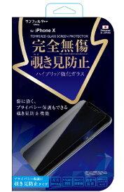 サンクレスト SUNCREST iPhone X用 完全無傷強化ガラス のぞき見防止 IP8GLMB