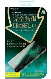 サンクレスト SUNCREST iPhone X用 完全無傷強化ガラス 目に優しい 光沢 IP8GLBL