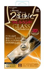 サンクレスト SUNCREST iPhone X用 バリ硬2度強化ガラス フルラウンド ブラック IP83DBK