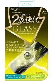 サンクレスト SUNCREST iPhone X用 バリ硬2度強化ガラス ブルーライトカット IP8GLBLW