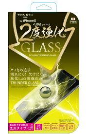 サンクレスト SUNCREST iPhone X用 バリ硬2度強化ガラス 光沢 IP8GLW