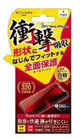 サンクレスト SUNCREST iPhone X用 衝撃吸収オールフィットフィルム 打痕に強いタイプ IP8OFDA