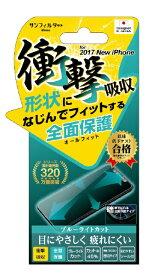 サンクレスト SUNCREST iPhone X用 衝撃吸収オールフィットフィルム ブルーライトカット IP8OFBL