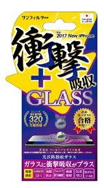 サンクレスト SUNCREST iPhone X用 衝撃自己吸収ガラス 光沢防指紋 IP8ASGL