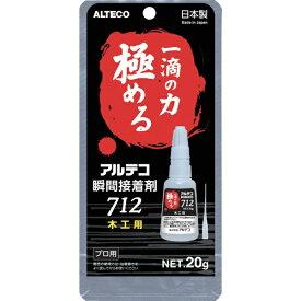 アルテコ ALTECO アルテコ 瞬間接着剤 712−B 木工用20g
