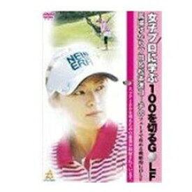 オールインエンタテインメント 女子プロに学ぶ100を切るGOLF 馬場ゆかりプロ&松本進コーチのフェードで攻める戦略的GOLF 【DVD】