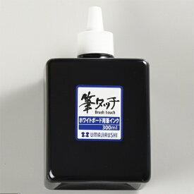 馬印 UMAJIRUSHI 筆タッチ専用黒インキ 300ml BFT-IN