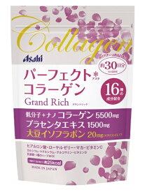 アサヒグループ食品 Asahi Group Foods パーフェクトアスタ コラーゲン パウダー グランドリッチ 228g 〔美容・ダイエット〕