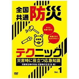 インディーズ 全国共通防災テクニック 災害時に役立つ応急知識Vol.1【DVD】