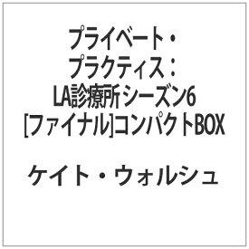 ウォルト・ディズニー・ジャパン The Walt Disney Company (Japan) プライベート・プラクティス:LA診療所 シーズン6<ファイナル> コンパクトBOX【DVD】