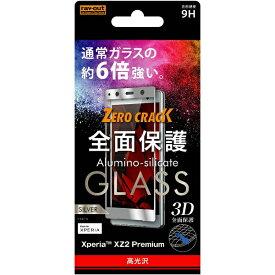 レイアウト rayout Xperia XZ2 Premium ガラス 3D 9H 全面 光沢