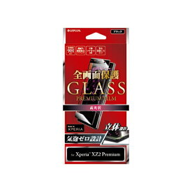 MSソリューションズ Xperia XZ2 Premium GLASS PREMIUM FILM 全画面保護