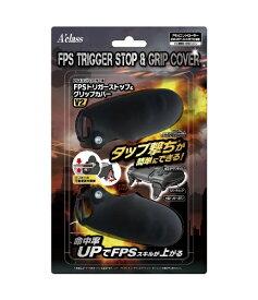 アクラス PS4コントローラ用FPSトリガーストップ&グリップカバーV2 SASP-0458【PS4】
