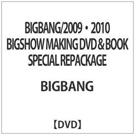 ユニバーサルミュージック BIGBANG/2009・2010 BIGSHOW MAKING DVD&BOOK SPECIAL REPACKAGE【DVD】