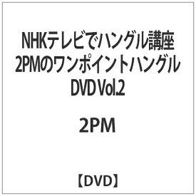 ソニーミュージックマーケティング NHKテレビでハングル講座 2PMのワンポイントハングル DVD Vol.2 【代金引換配送不可】