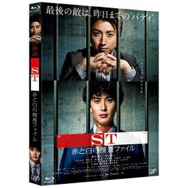 バップ VAP 映画「ST 赤と白の捜査ファイル」 【ブルーレイ ソフト】
