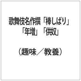 NHKエンタープライズ nep 歌舞伎名作撰 「棒しばり」「年増」「供奴」