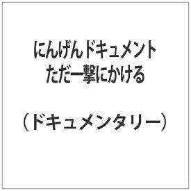 NHKエンタープライズ nep にんげんドキュメント ただ一撃にかける