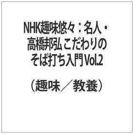 NHKソフトウェア NHK趣味悠々:名人・高橋邦弘 こだわりのそば打ち入門 Vol.2