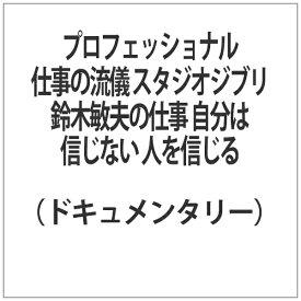 NHKソフトウェア プロフェッショナル 仕事の流儀 スタジオジブリ 鈴木敏夫の仕事 自分は信じない 人を信じる