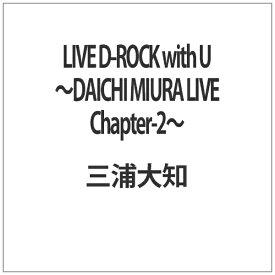 エイベックス・ピクチャーズ avex pictures LIVE D-ROCK with U 〜DAICHI MIURA LIVE Chapter-2〜【DVD】
