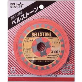 ベルスター研磨材工業 BELL STAR ABRASIVE MFG ベルスター ベルストーン1枚パック ステンレス用 #240