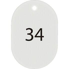 オープン工業 OPEN INDUSTRIES OP 番号札 大 番号入り26〜50 白 (25枚入)
