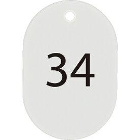 オープン工業 OPEN INDUSTRIES OP 番号札 小 番号入り26〜50 白 (25枚入)